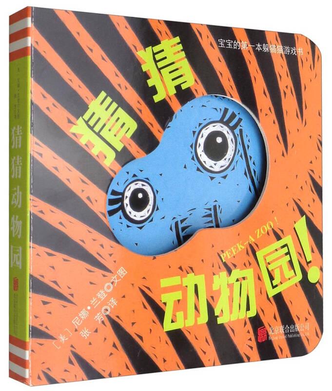 宝宝的第一本躲猫猫游戏书:猜猜动物园