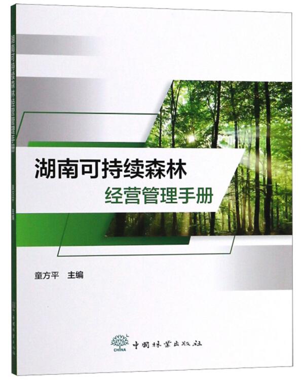 湖南可持续森林经营管理手册