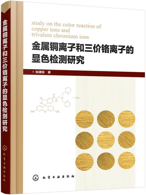 金属铜离子和三价铬离子的显色检测研究