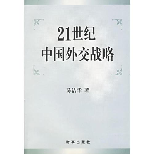 21世纪中国外交战略