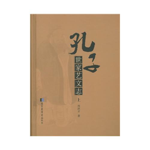 孔子世家艺文志(全二册)