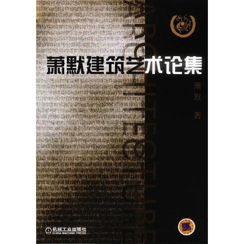 萧默建筑艺术论集