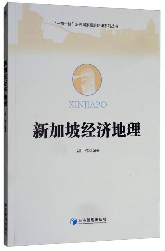 """新加坡经济地理/""""一带一路""""沿线国家经济地理系列丛书"""