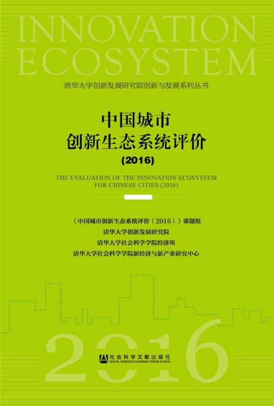 中国城市创新生态系统评价(2016)