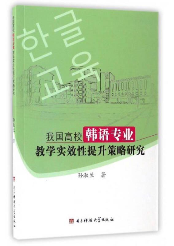 我国高校韩语专业教学实效性提升策略研究