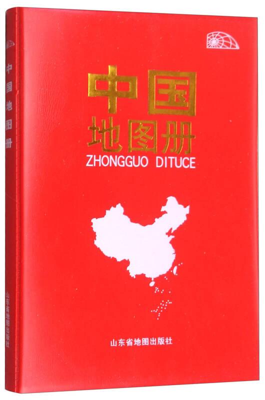 2018年中国地图册