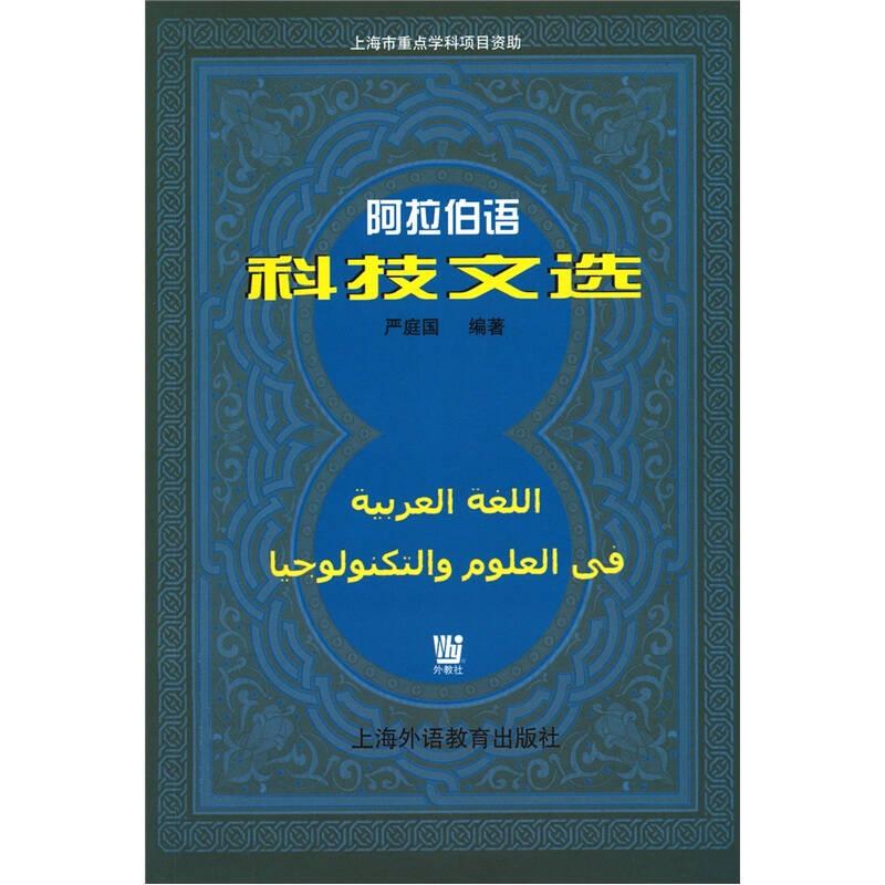 阿拉伯语科技文选
