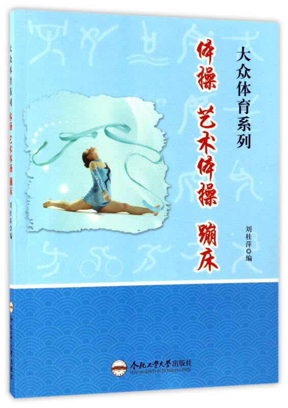 体操艺术体操蹦床/大众体育系列
