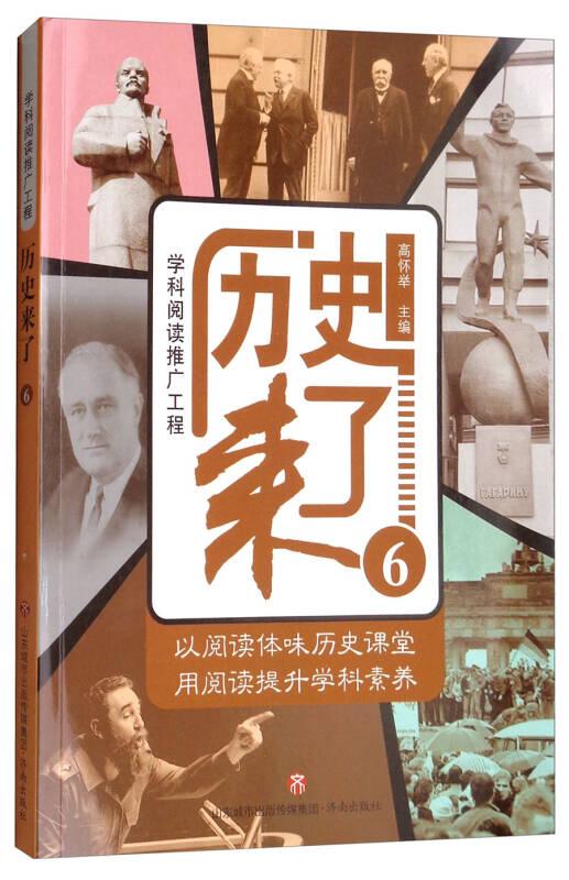 学科阅读推广工程:历史来了6