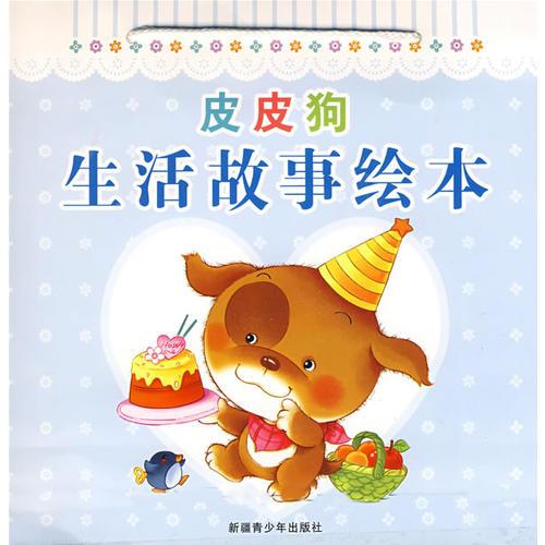 皮皮狗生活丛书(15本/套)