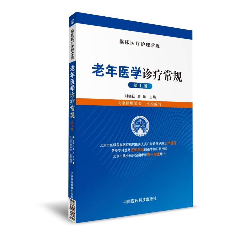 老年医学诊疗常规(临床医疗护理常规)