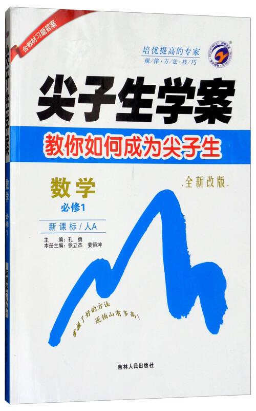 尖子生学案:数学(必修1 新课标·人A 全新改版 含教材习题答案)