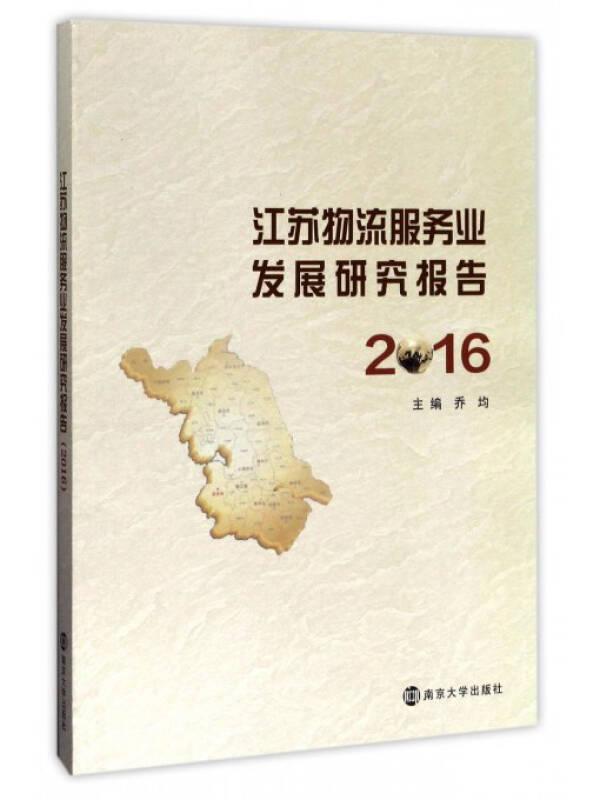 江苏物流服务业发展研究报告(2016)