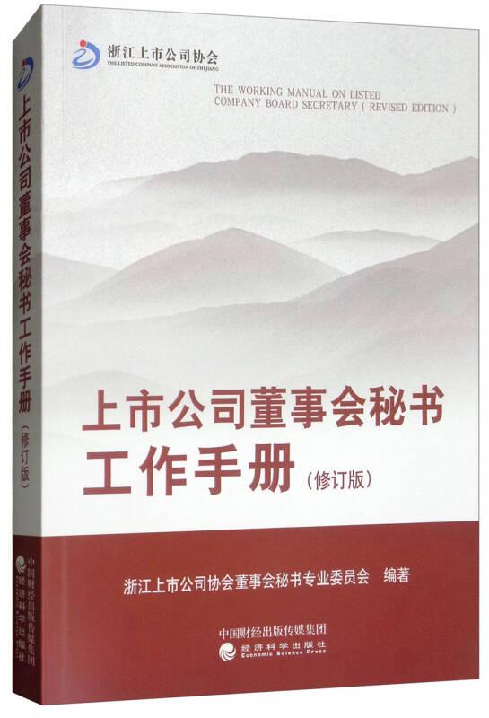 上市公司董事会秘书工作手册(修订版)