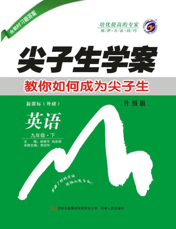 尖子生学案外研社版九年级英语(下)