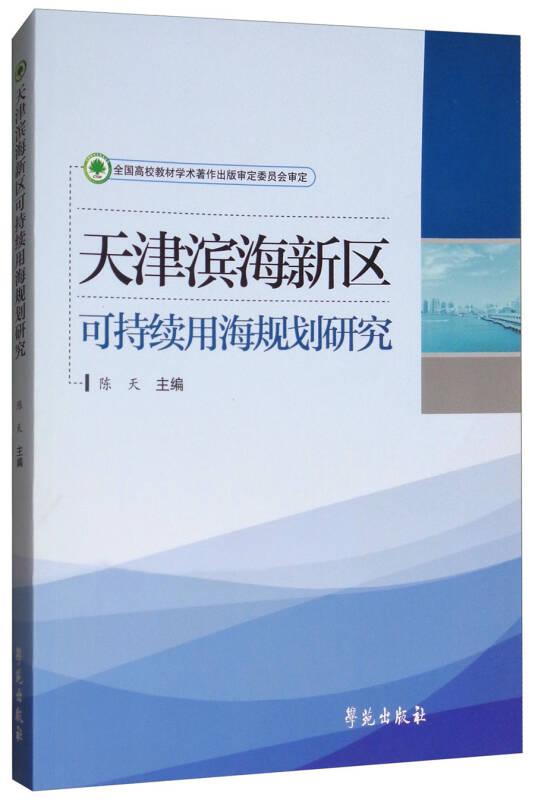 天津滨海新区可持续用海规划研究