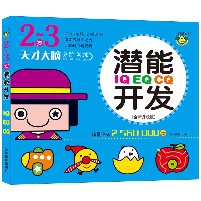 河马文化 2-3岁 IQ EQ CQ潜能开发