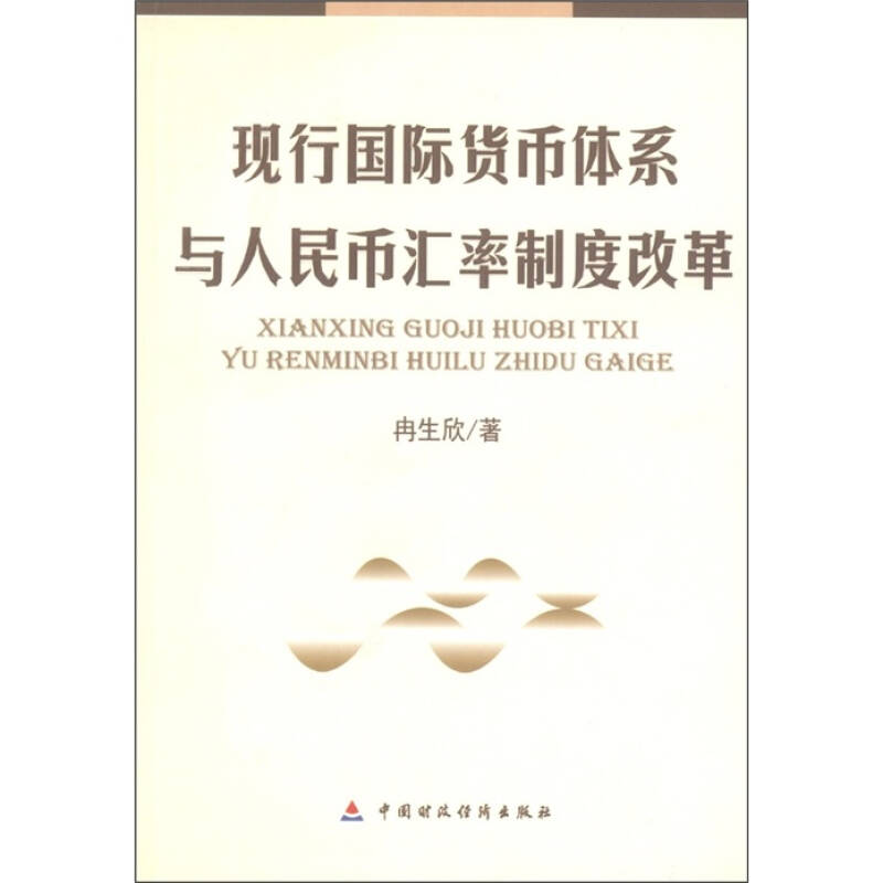现行国际货币体系与人民币汇率制度改革