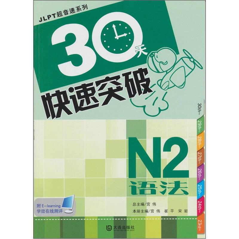JlPT超音速系列:30天快速突破N2语法