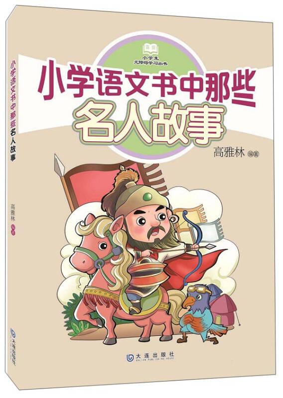 小学生无障碍学习丛书:小学语文书中那些名人故事