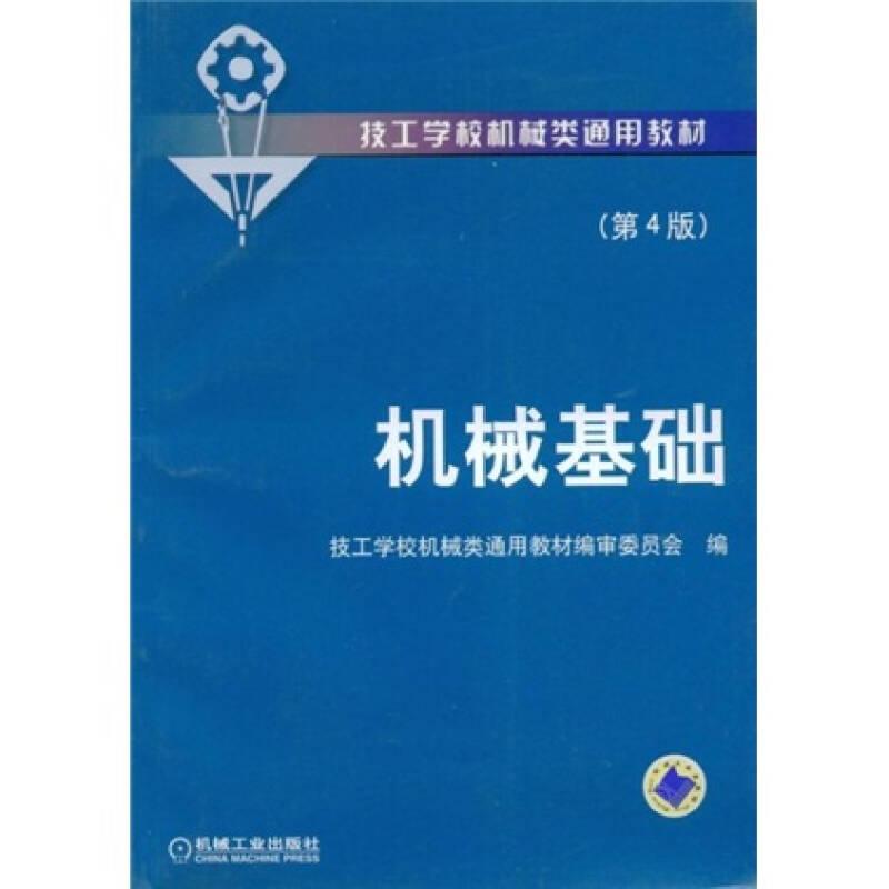 技工学校机械类通用教材:机械基础(第4版)