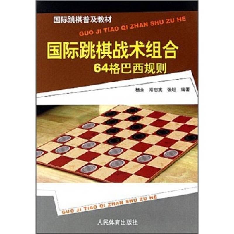 国际跳棋普及教材:国际跳棋战术组合(64格巴西规则)