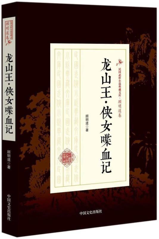 龙山王·侠女喋血记/民国武侠小说典藏文库