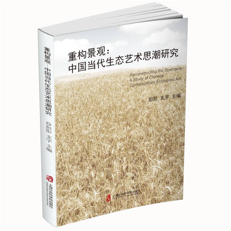 重构景观:中国当代生态艺术思潮研究