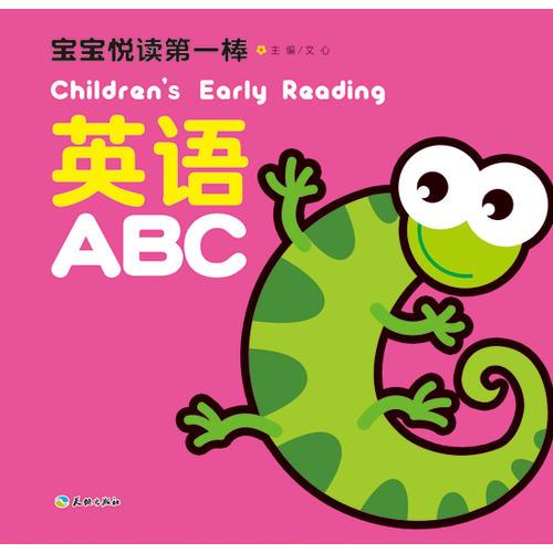 宝宝悦读第一棒:英语ABC