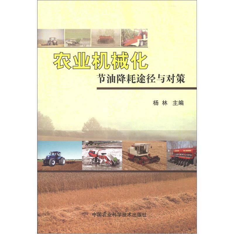农业机械化节油降耗途径与对策
