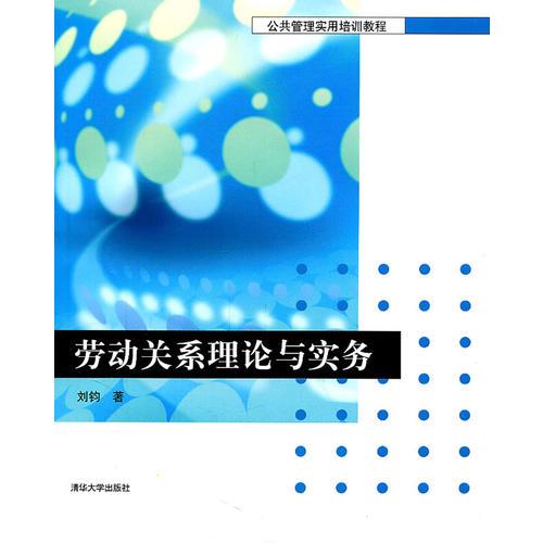 劳动关系理论与实务(公共管理实用培训教材)