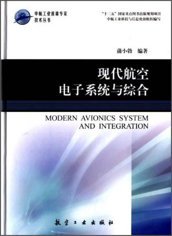 中航工业首席专家技术丛书:现代航空电子系统与综合