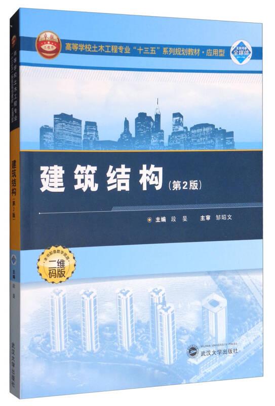 """建筑结构(第2版 二维码版)/应用型高等学校土木工程专业""""十三五""""系列规划教材·应用型"""