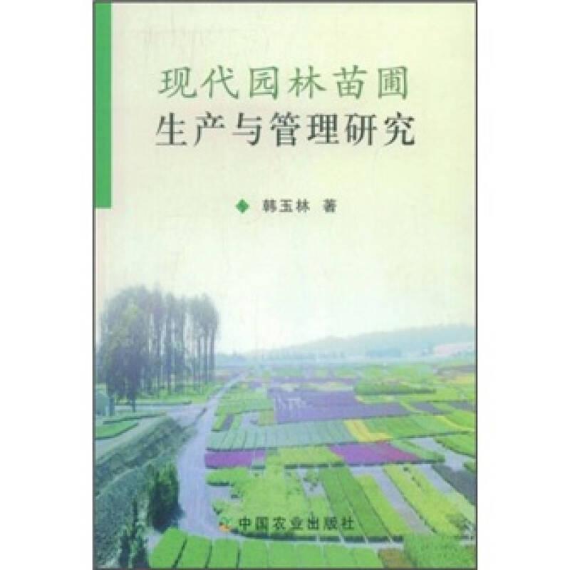现代园林苗圃生产与管理研究