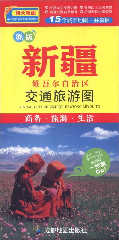 中华活页地图交通旅游系列:新疆维吾尔自治区交通旅游图(新版)