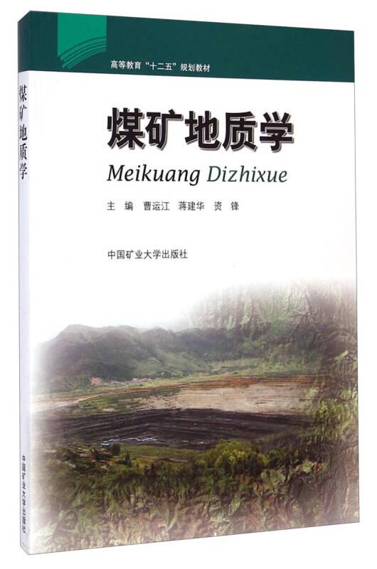 煤矿地质学 高等教育 十二五 规划教材