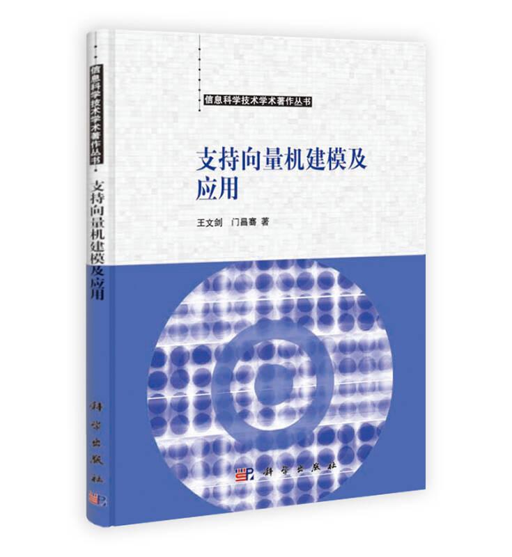 智能科学技术著作丛书:支持向量机建模及应用