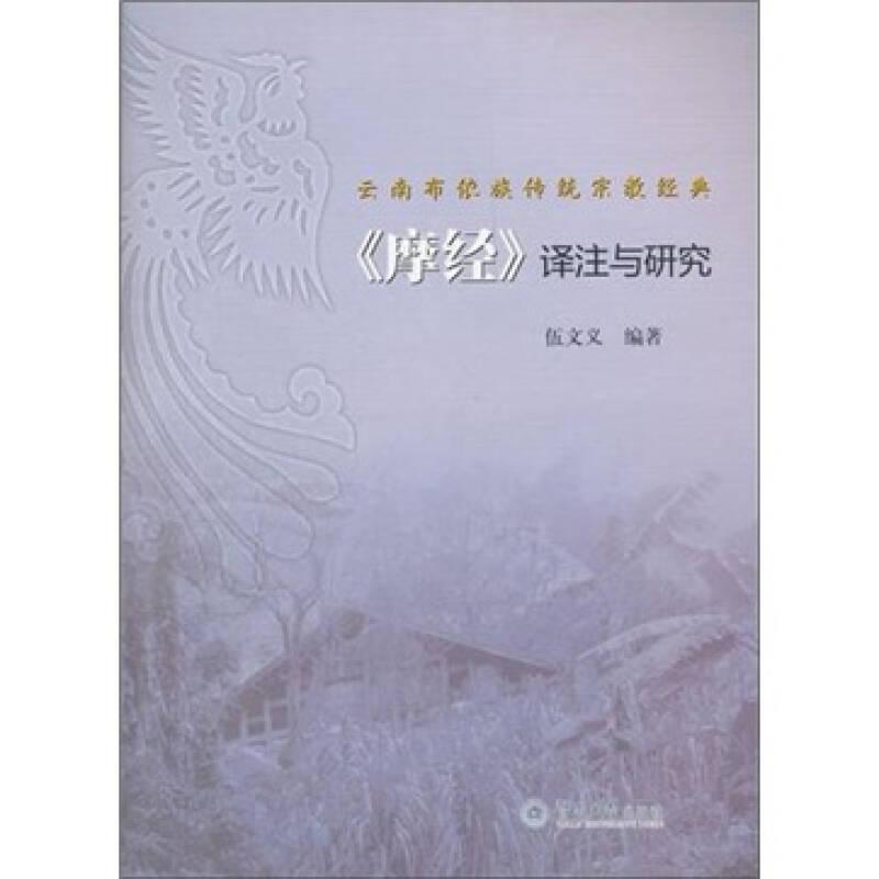 云南布依族传统宗教经典摩经译注与研究