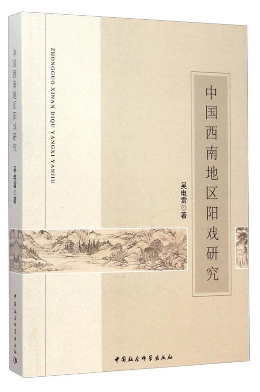 中国西南地区阳戏研究