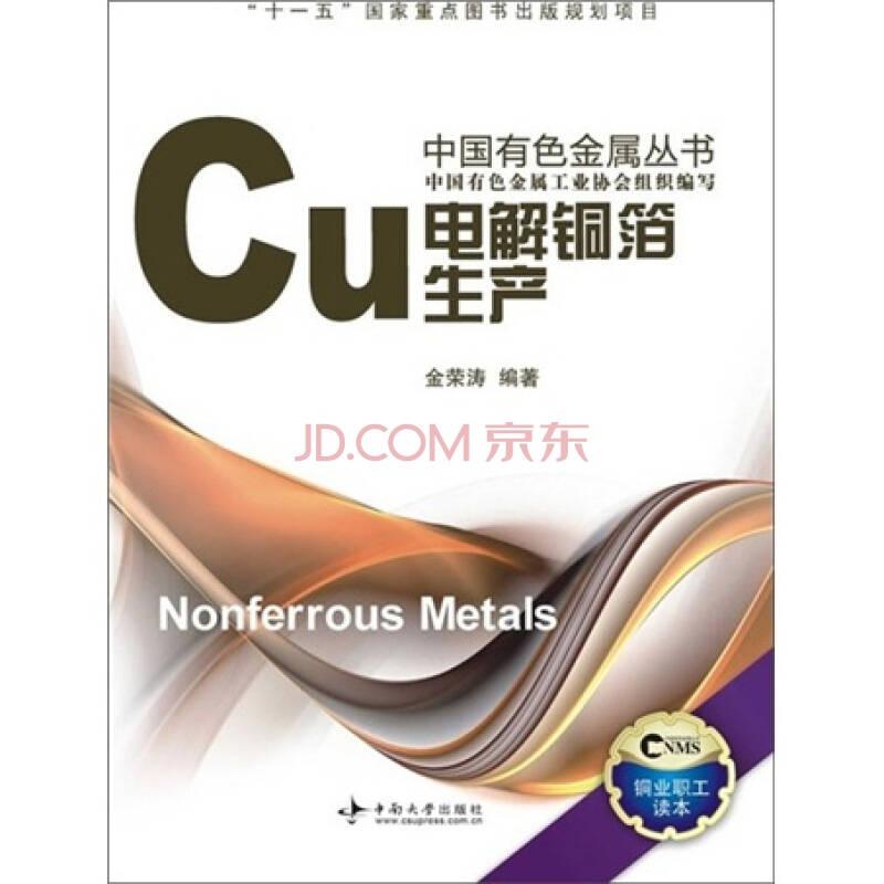 电解铜箔生产