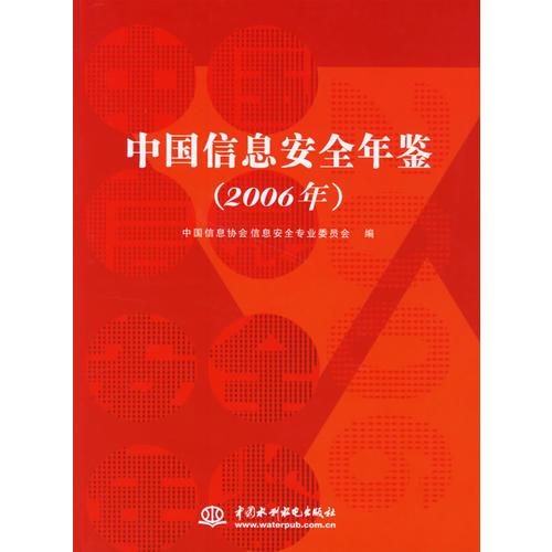中国信息安全年鉴.2006年