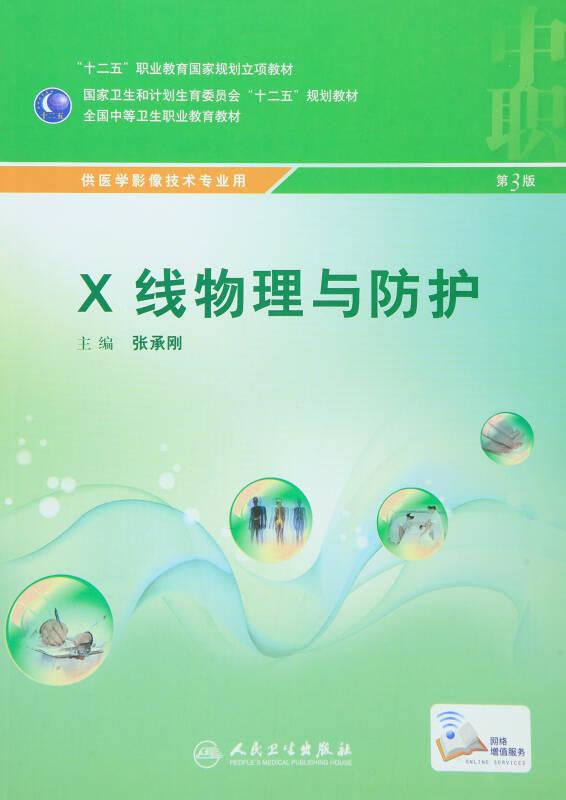 X线物理与防护(第3版)