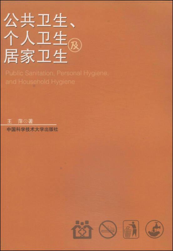 公共卫生、个人卫生及居家卫生