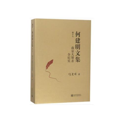 南京大屠杀全纪实(何建明文集)