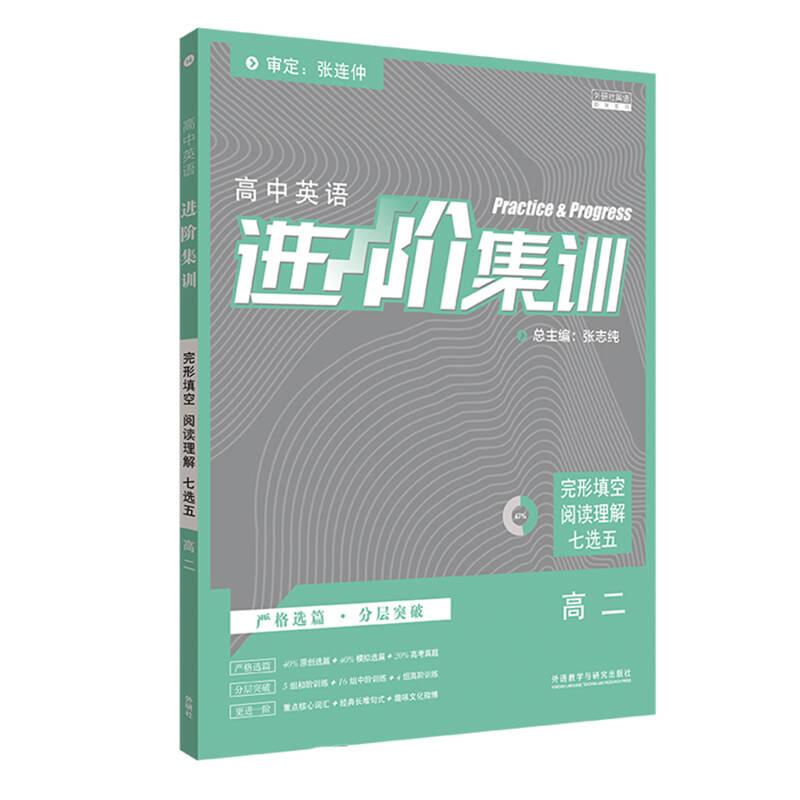 进阶集训2018新版高中英语 完形填空阅读理解七选五高二 外研社英语专项训练