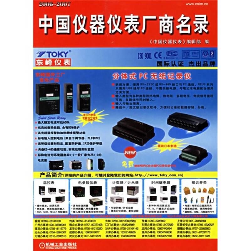 中国仪器仪表厂商名录(2006-2007)