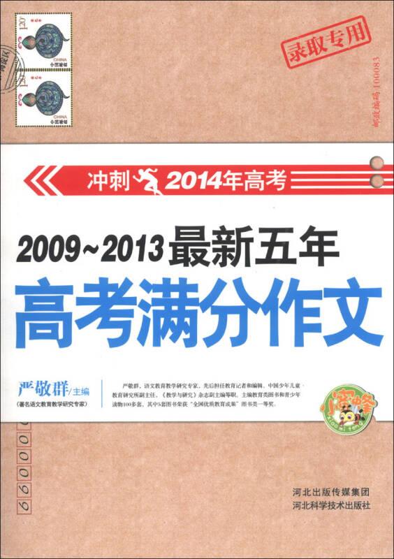 冲刺2014年高考:2009~2013最新五年高考满分作文(录取专用)
