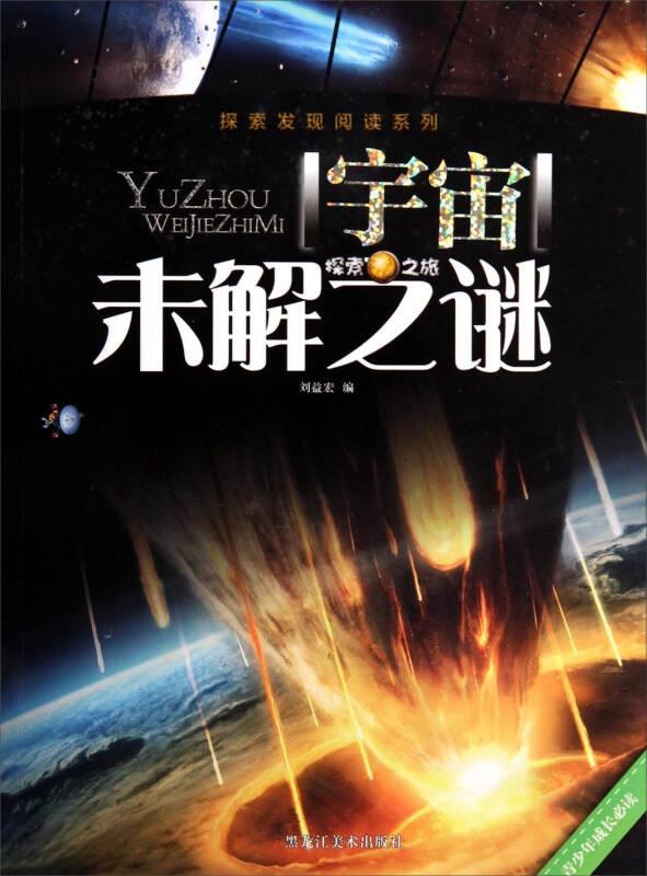 探索发现阅读系列:宇宙未解之谜