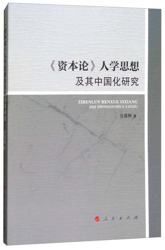 《资本论》人学思想及其中国化研究