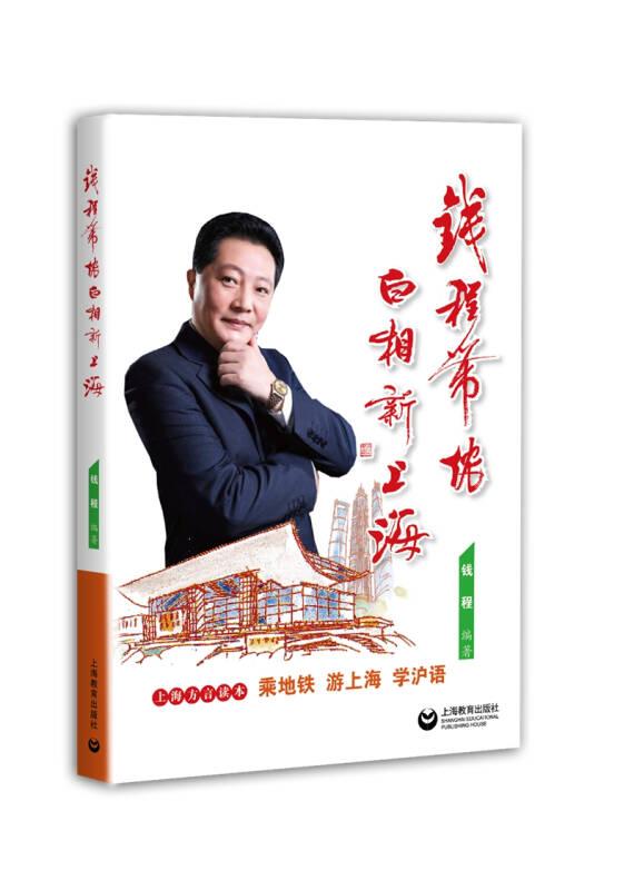 钱程带侬白相新上海